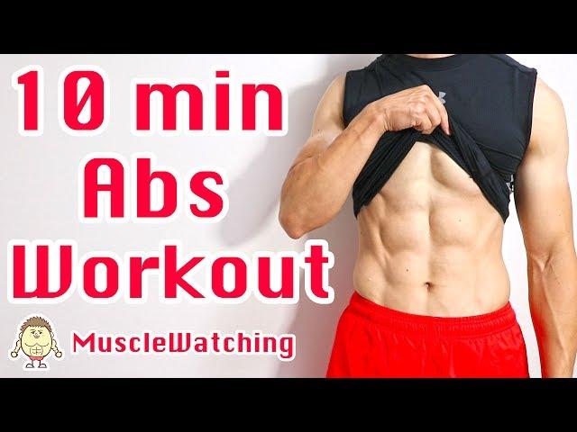 10分間腹筋トレーニング!シックスパックの決定版!自宅で道具なしで出来る!