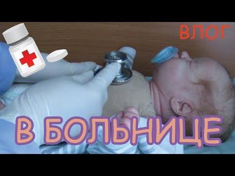 VLOG/В БОЛЬНИЦЕ С РЕБОРНОМ РИТОЙ.