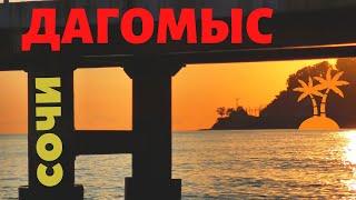 Сочи Дагомыс Пляж в Дагомысе Цены в Сочи в магазине Пятёрочка