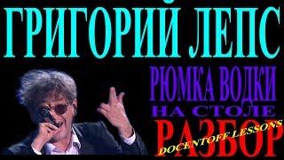 Григорий Лепс Рюмка водки на столе разбор