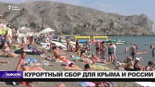 За отдых в Крыму придется доплачивать 50 рублей в сутки