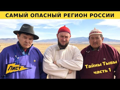 Тайны Тывы. Самый опасный регион России. Счастливые люди Тывы