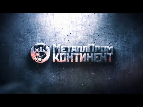 ВИДЕО ПРЕЗЕНТАЦИЯ КОМПАНИИ МеталлПромКонтинент Promo film about MPK