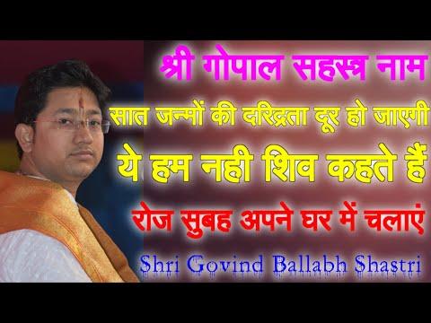 Gopal Sahastra Naam Stotram//New Shloka 2016 Laxmi Parapti Mantra ||रोज सुबह अपने घर में चलाएं