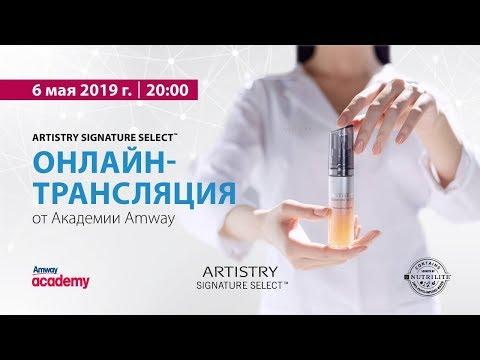 Запись трансляции от Академии Amway «Artistry Signature Select™», 06.05.2019