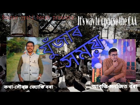 Juzar Xomoy / যুঁজাৰ সময় || Assamese Poem || Sourav Jyoti Borah , Monjit Borah , Aaryan Eklvya