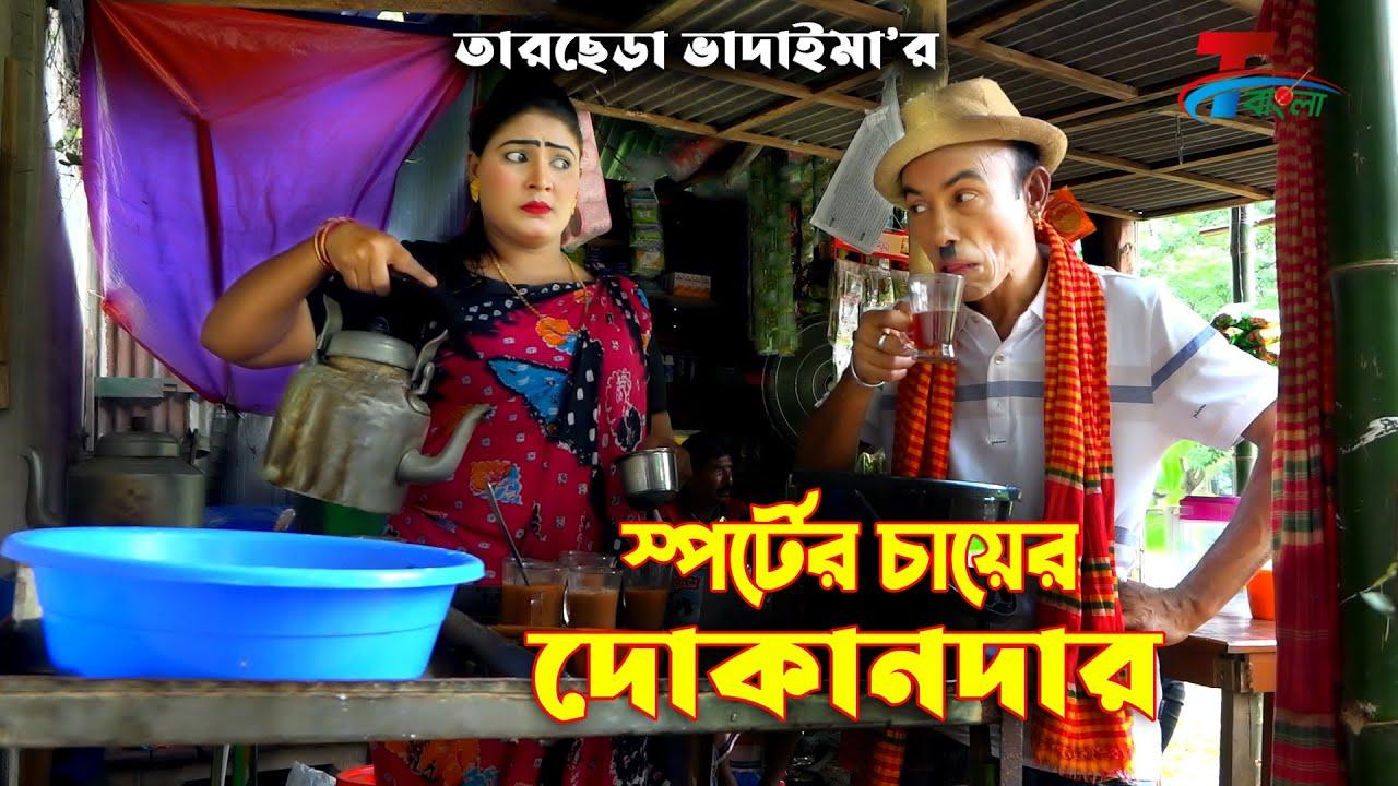 স্পর্টের চায়ের দোকানদার । তারছেরা ভাদাইমা । ১০০% হাসির কৌতুক । Bangla Comedy 2021    T-Bangla