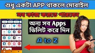 শুধুমাত্র 1 টি App ইনস্টল করলে Mobile এর সব কাজ করতে পারবেন,অন্য সব App এখনই ডিলিট করুন
