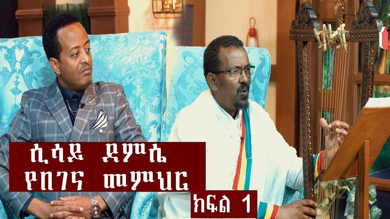 Jossy In The House Show interview With Sisay Demissie Teacher of the Begena