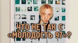 ОБЗОР АЛЬБОМА T FEST МОЛОДОСТЬ 97