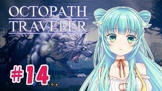 [LIVE] 【OCTOPATH TRAVELER】面白いと評判のRPGやります!#14