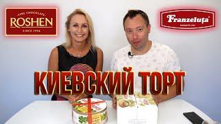 Обзор Киевский торт. Roshen VS Franzeluta
