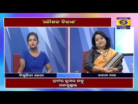 ଦକ୍ଷତା ବିକାଶ  skill developement in career calling Odia Video