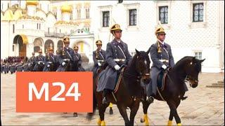 Смотреть видео Первый в этом году развод караулов состоится в Кремле 14 апреля - Москва 24 онлайн