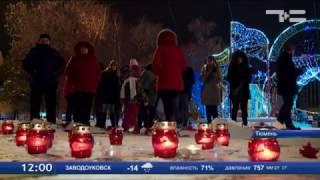Тюменцы зажгли свечи памяти по погибшим в авиакатастрофе в Сочи
