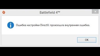 Ошибка настройки DirectX произошла внутренняя ошибка