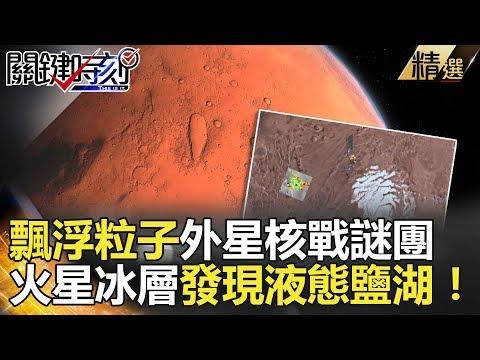飄浮粒子外星核戰謎團 火星冰層發現液態鹽湖!-關鍵時刻精選  傅鶴齡 黃創夏