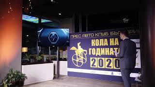 Skoda Scala: Лек автомобил на годината 2020 на България