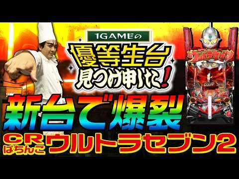 【最新台】CRぱちんこウルトラセブン2で最速で爆裂狙いします【1GAMEの優等生台見つけ申した!】