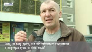 Холодні квартири в Луцьку: хто в цьому винен?(, 2017-05-04T13:05:30.000Z)
