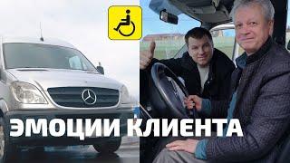 #Mercedes спец заказ для инвалида|эмоции клиента|#V8