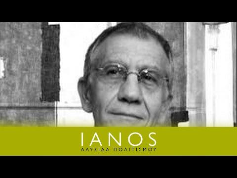 Συναντήσεις Κορυφής στο cafe του ΙΑΝΟΥ | Λάκης Προγκίδης