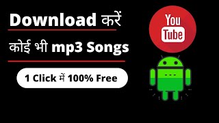 How to download mp3 songs free | Audio songs kaise download kare? | Phone se