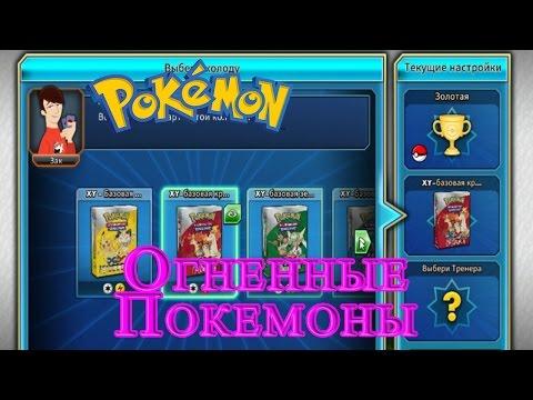 ККИ Покемон Онлайн - #1 Огненные Покемоны