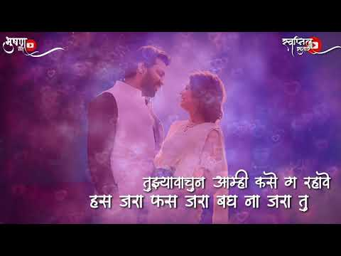 Sangtine Mazya Dhol Bajave | संगतीने माझ्या ढोल बाजावे | New Love Whatsapp status |