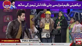 Game Show Aisay Chalay Ga With Danish Taimoor | 7th December 2019 | Danish