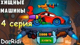 Хищные машины 2 - car east car 2 #4(Хищные машины 2 car east car 2 - машина ест машину 2 - мультик игра для детей про красную машинку видео игра для маль..., 2017-03-09T18:26:44.000Z)