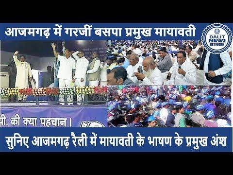 सुनिए आजमगढ़ रैली में मायावती के भाषण के प्रमुख अंश | MAYAWATI ROARS FROM AZAMGARH – SPEECH