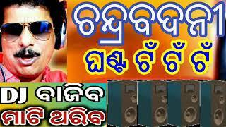 Chandrabadani Odia Dj  Papu pom pom Dj Songs Odia New Songs Ghanta Tan Tan Dj