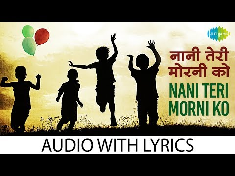 Nani Teri Morni Ko with lyrics | नानी तेरी मौणी को के बोल | Ranu Mukherjee | Masoom | HD Song