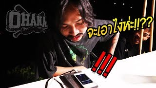 ohana-ซาบอลทะเลาะกับโทรศัพท์