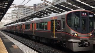 【JR】323系LS01 大正発車