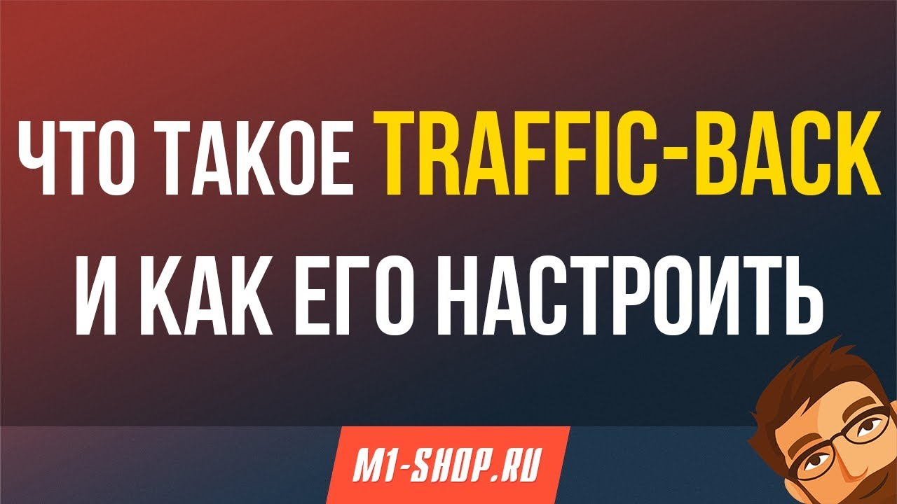 Что такое Traffic-back и как его настроить в m1-shop.ru