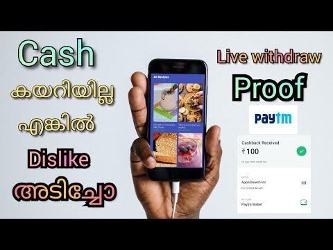 best money making app in 2021 malayalam | earn money via cooking