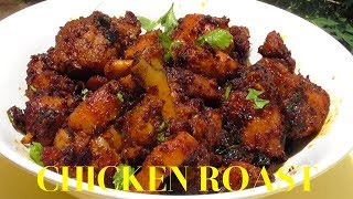 chicken roast recipe/andhra style chicken fry/simple & easy method of chicken fry