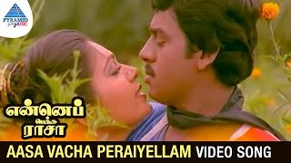 Enne Petha Raasa Movie Songs | Aasa Vacha Peraiyellam Video Song | Ramarajan | Rupini | Ilayaraja