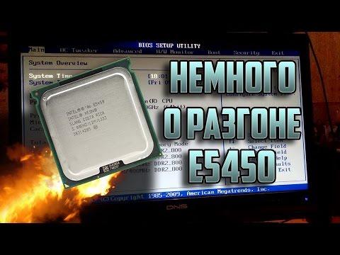 Немного о разгоне Intel Xeon E5450 [Overclocking]