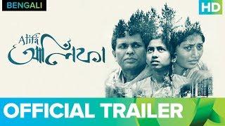 Alifa Official Trailer | Bengali Movie 2018 | Full Movie Live On Eros Now