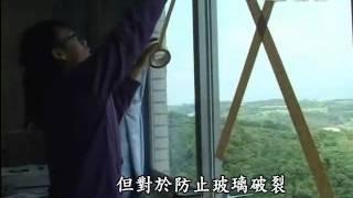 大愛新聞_玻璃防颱_居家防颱大重點 慎防玻璃窗爆裂