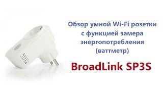 Обзор BroadLink SP3S Contros умной розетки с функцией ваттметра