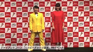 【綾瀬はるか】ジャイアントコーン「ハッピーチャージ宣言」PRイベント