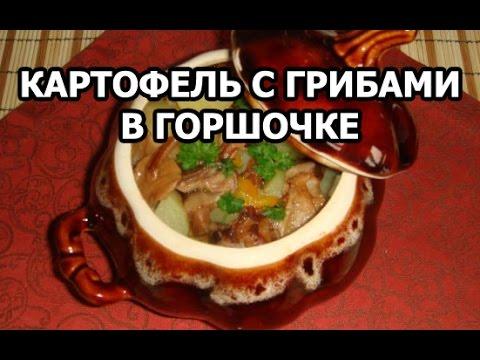 Картошка с грибами в горшочках. Картофель в духовке в горшочке!
