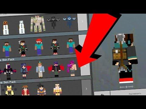 3D скины в Minecraft 1.6 (на телефоне) БЕЗ МОДОВ И ТЕКСТУР