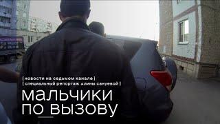 В Красноярске впервые задержали мужчину-проститутку. «Мальчики по вызову». Спецрепортаж