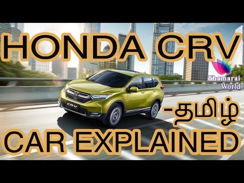 HONDA CRV CAR EXPLAINED  IN TAMIL ஹோண்டா CRV    Thamarai World 