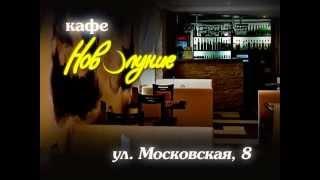 Банкетный зал в Минске. Кафе Новолуние(, 2014-09-22T08:50:33.000Z)